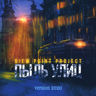 View Point Project - Пыль улиц (Version 2020)