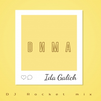 IDA GALICH - ДИМА (Dj Rocket Mix)