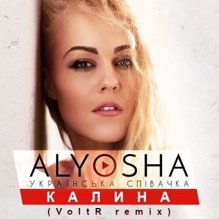 Alyosha - Калина (VoltRemix Extendet version)